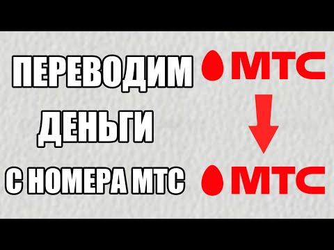 Как Перевести Деньги с МТС на МТС Бесплатно