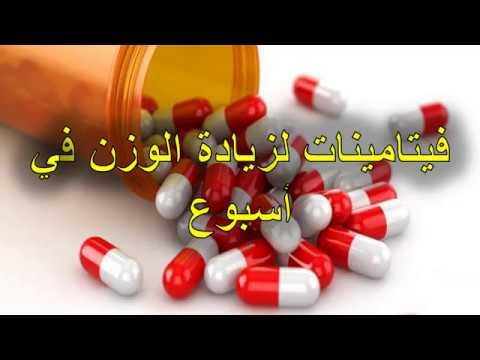 فيتامينات لزيادة الوزن في أسبوع Youtube