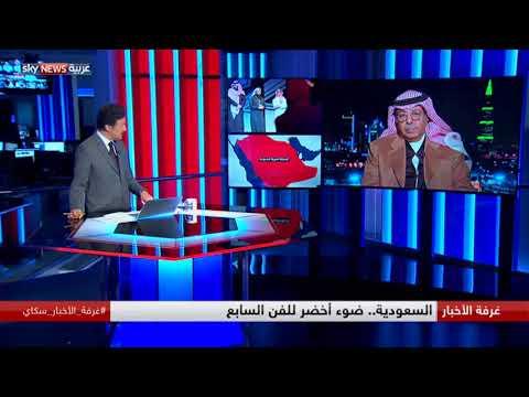 السعودية.. ضوء أخضر للفن السابع  - نشر قبل 7 ساعة