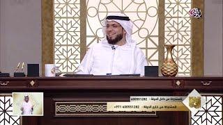 حق المرأة في الفراش كم تصبر المرأة على فراق زوجها الشيخ د. وسيم يوسف