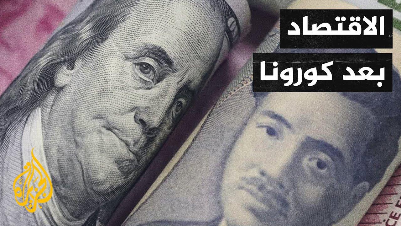 صندوق النقد الدولي يتوقع تأخر تعافي اقتصاد دول الشرق الأوسط بعد كورونا  - 18:58-2021 / 4 / 12
