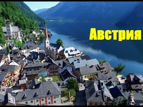 международные знакомства австрия