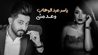 ياسر عبد الوهاب - وعد مني - ( حصريا ) - Yasser Abd Alwahab - Waad Many ( Exclusive ) 2018 ( Cover )