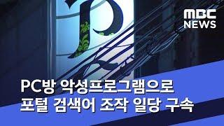 PC방 악성프로그램으로 포털 검색어 조작 일당 구속 (…