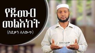 jummea messag  | by Ayub Adem | ethioDAAWA ᴴᴰ...