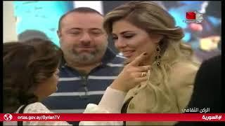 الركن الثقافي 27.11.2018