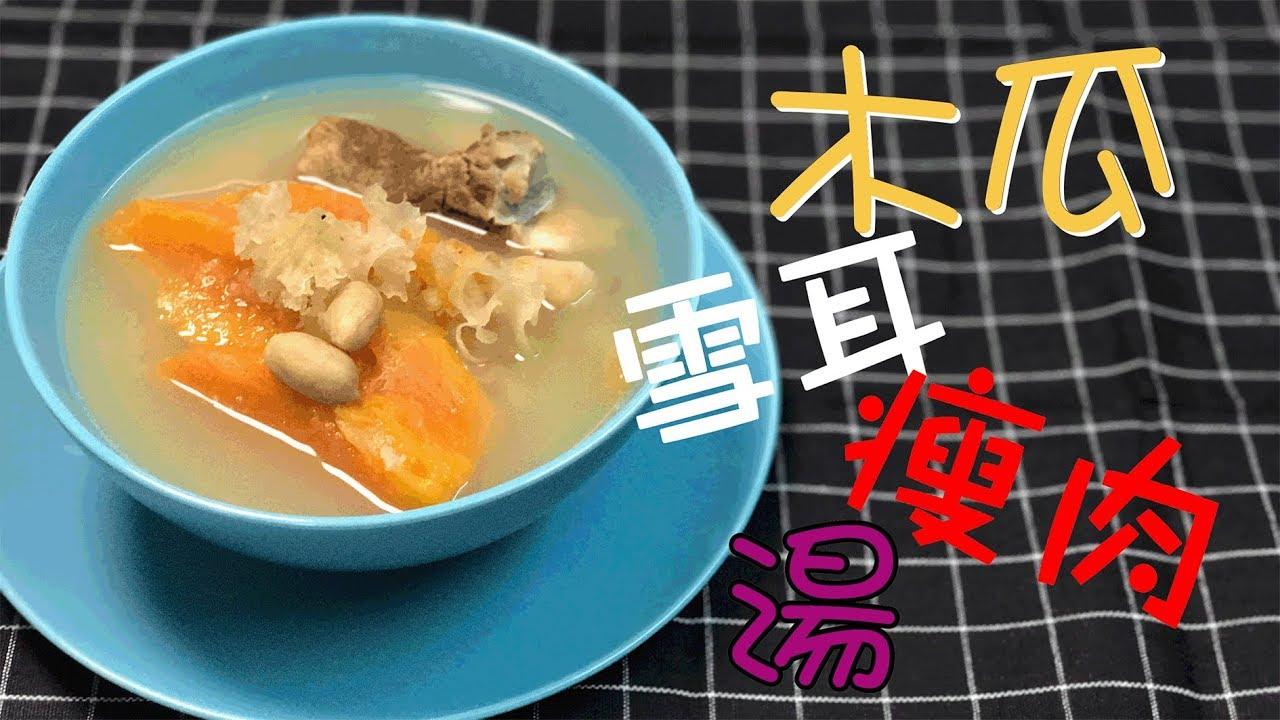 木瓜雪耳瘦肉湯【今晚飲咩湯#1】 - YouTube