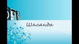 Шаланды (САМЫЕ ЛУЧШИЕ КАРАОКЕ 80/90Х)!