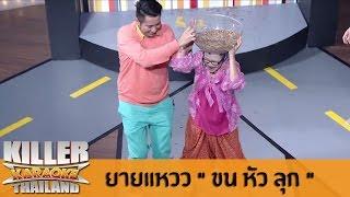 """Killer Karaoke Thailand Champion Part 2 - ยายแหวว """"ขน หัว ลุก"""" 30-06-14"""