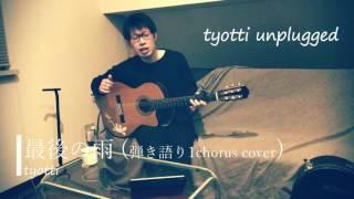 tyottiが影響を受けたアーティストや お気に入りの音楽を弾き語りカバー...