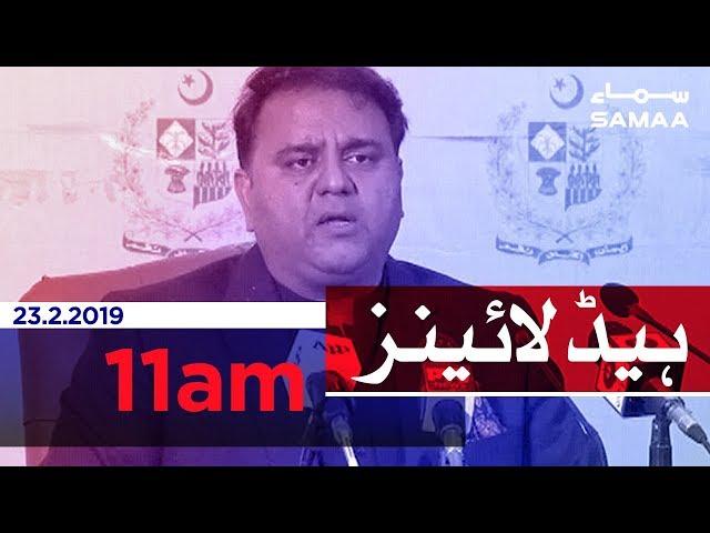 Samaa Headlines - 11AM - 23 February 2019