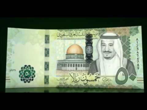 العملة السعودية الجديدة 13