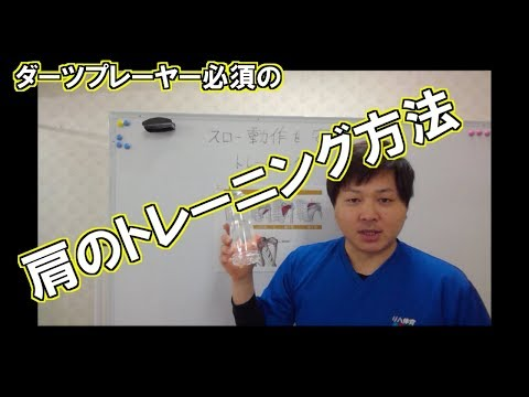 スローを安定させるための肩回りのトレーニングぴろきのダーツ上達道場 Piroki'S darts school of physicaltechnique
