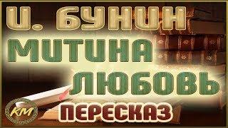 Митина любовь Иван Бунин