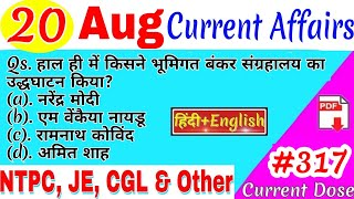 Last 6 Month Current Affairs 2018 Hindi Pdf Jan June Ssc Alp