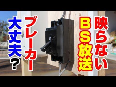 BS放送が映らない・受信できない原因 ブレーカー落ち【新潟の電気設備工事会社】