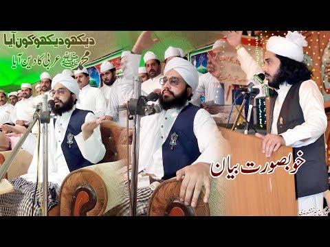 New Mufti Mian Tanveer Ahmed Naqshbandi Shan e Maula Hussain Pak R.A 2017