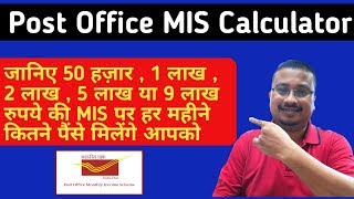 Post Office Monthly Income Scheme Calculator   Post Office MIS 2019 Calculator