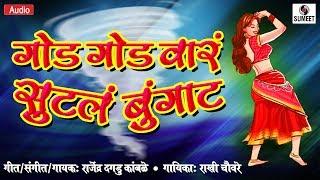 God God Wara Sutla Bungaat Marathi Lokgeet Sumeet Music