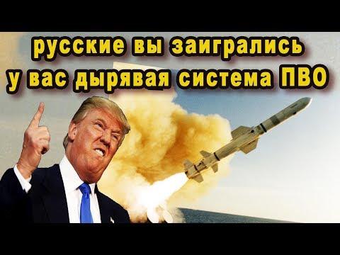 Срочное заявление Америки у русских дырявая система ПВО и С 400 это детский сад видео