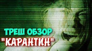│ТРЕШ ОБЗОР│ ФИЛЬМ - КАРАНТИН