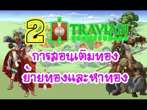 [MNGamer] # 2 การสอนเติมทอง/ย้ายทองและหาทอง Travian TH