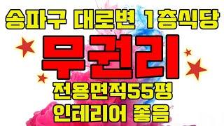 송파구 대로변 1층식당 무권리