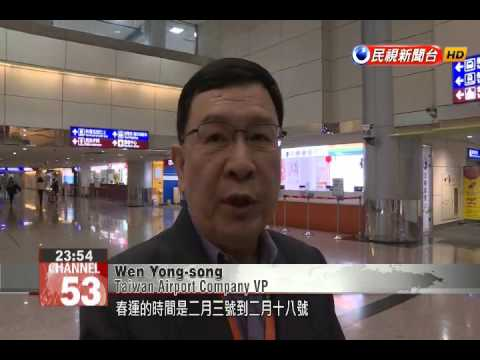 Taoyuan Airport urges outbound travelers to check-in early during Lunar New Year holiday period