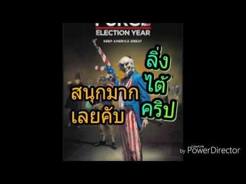 THE PURGE 3: ELECTION YEAR คืนอำมหิต: ปีเลือกตั้งโหด (2016)