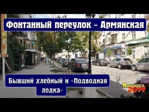 Кишинев 2019 Фонтанный переулок Армянская БТИ и до Ленина июль лето