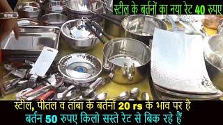 Bartan / Utensils Wholesale Market   Wholesale market of Crockery and Kitchen item