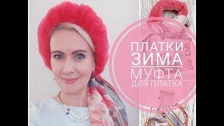 видео: Меховая муфта для платка. Как носить платки зимой. Radical Chic