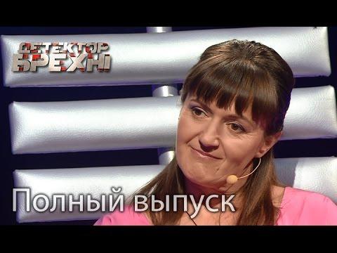 Зоя Сидоренко – Детектор лжи. Сезон 9. Полный выпуск 9 от 28.03.16