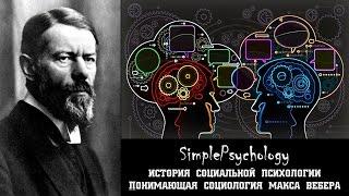 видео Социальная психология в действии!