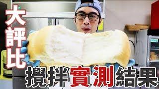 麵團攪拌結果實測:白吐司 | 麵包基礎【WUMAI烘焙小教室】#038