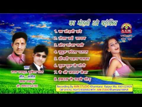 CG SONG-KA MOHANI DARE PADOSIN-Lala Rajput & Shubhita Patel chhattisgarhi lok geet  AVM Studio