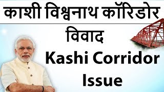 Kashi Vishwanath Corridor Controversy - Will Temples be Destroyed for the Corridor ? Current affairs