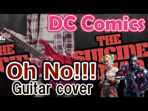 "【The Suicide Squad】Roll Call Trailer Song ""Oh No!!!"" –  guitar cover / スーサイドスクワッド2≪SUICIDE SQUAD2≫"