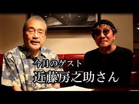 Paradise cafe-TV 9月号 Guest:近藤房之助