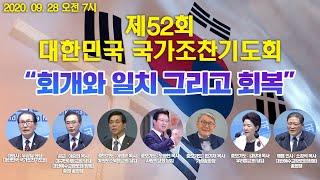 제52회 대한민국 국가조찬기도회 - 회개와 일치 그리고 회복