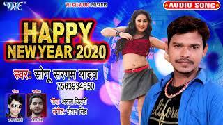 आगया #Sonu Sargam Yadav का सुपरहिट न्यू ईयर सांग 2020   Happy New Year   Bhojpuri Hit Song