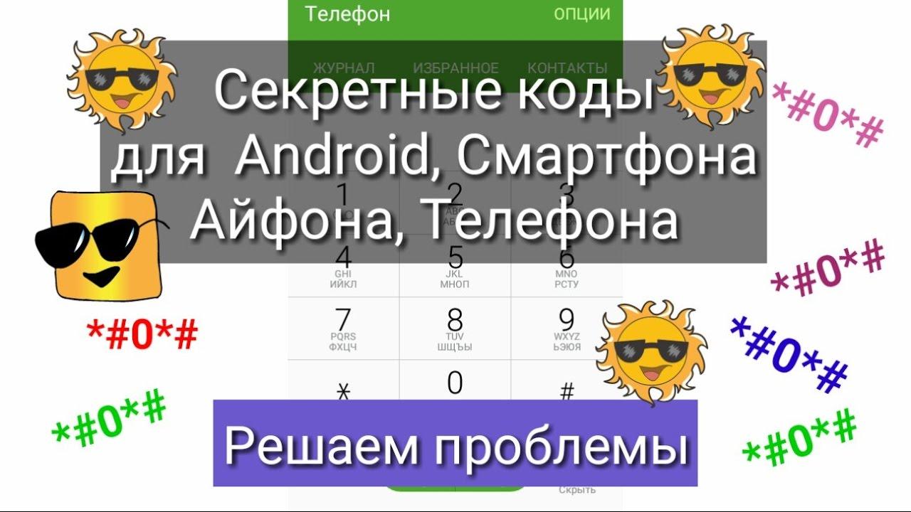 Секретные коды. Решаем проблемы на Андроид, Смартфон, Мобильный телефон, Айфон. Прослушывают телефон