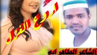 الشاعر الطاهر ادم ودالسمره/غزل
