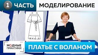 Как сшить летнее платье с открытыми плечами и воланом Часть 1 Моделирование платья для Инги