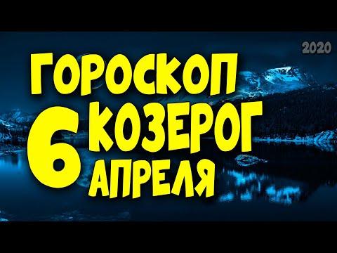 Гороскоп на сегодня и завтра 6 апреля Козерог 2020 год | 06.04.2020