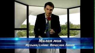 Милая моя - Вячеслав Лапин