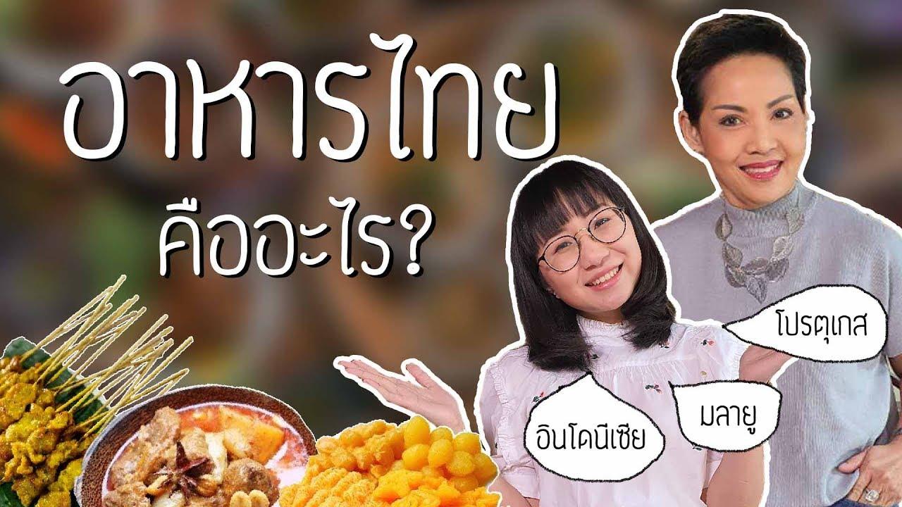 อาหารไทยคืออะไร ft. เชฟป้อม | Point of View x ThaiPBS