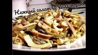 Нежный салат из кальмаров