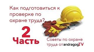 Как подготовиться к проверке по охране труда. Часть 2