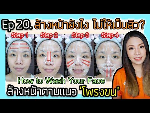 💥Ep20. ล้างหน้ายังไง ไม่ให้เป็นสิว?💦 วิธีล้างหน้าตามแนวโพรงขนที่ถูกต้อง 😉 | How to Wash Your face